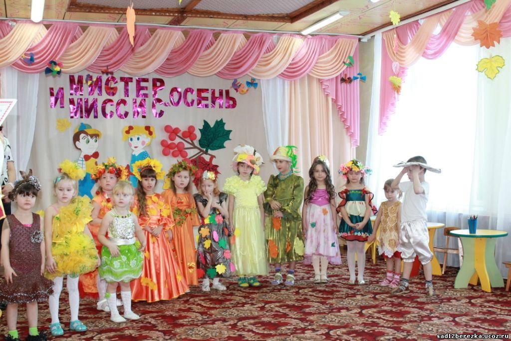 Мисс детский сад сценарий
